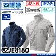 空調服ミズノmizunoエアリージャケット(ファンなし)C2JE8180