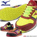 [即納]数量限定安全靴ミズノmizunoプロテクティブスニーカーF1GA2000オールマイティHW11L