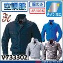 空調服 快適ウェア 村上被服長袖ブルゾン(ファンなし) V733302 作業服