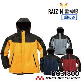 雷神服 防水防寒ジャケット(服のみ)BO31800サンエス 防寒作業服