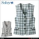 事務服 制服 SELERY(セロリー) ベストS-03502-06 春夏