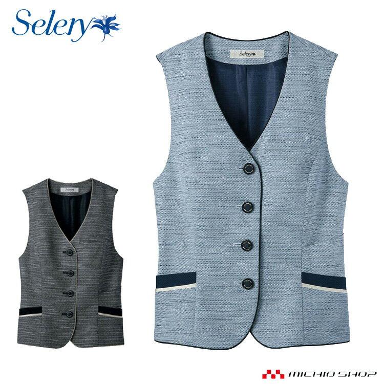 事務服 制服 セロリー seleryベスト S-04210 S-04212