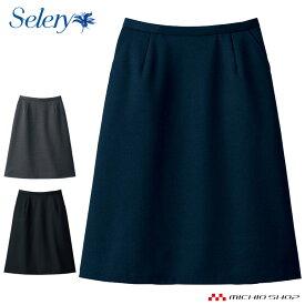 事務服 制服 セロリー seleryAラインスカート(53cm丈) S-16640 S-16641 S-16649