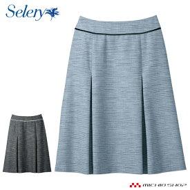 事務服 制服 セロリー seleryAラインスカート(55cm丈) S-16660 S-16662