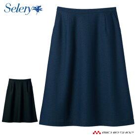 事務服 制服 セロリー seleryAラインスカート(55cm丈) S-16670 S-16670