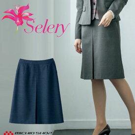 事務服 制服 パトリックコックス×セロリー PATORICK COX seleryAラインスカート(57cm丈) S-16791 S-16797 大きいサイズ21号・23号