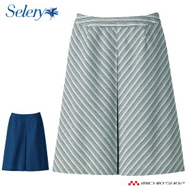 事務服 制服 セロリー seleryAラインスカート(57cm丈) S-16821 S-16829 2019年春夏新作大きいサイズ21号・23号