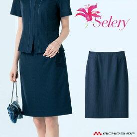 事務服 制服 パトリックコックス×セロリー PATORICK COX seleryタイトスカート(56cm丈) S-16841 2019年春夏新作大きいサイズ21号・23号