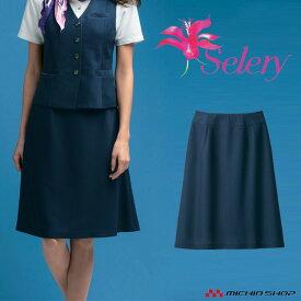 事務服 制服 パトリックコックス×セロリー PATORICK COX seleryAラインスカート(57cm丈) S-16851 2019年春夏新作サイズ17号・19号