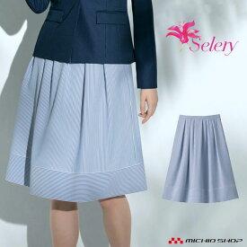 事務服 制服 パトリックコックス×セロリー PATORICK COX seleryタックスカート(60cm丈) S-16862 2019年春夏新作