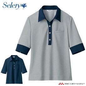 事務服 制服 セロリー seleryポロシャツ S-36951 S-36959 2019年春夏新作大きいサイズ5L