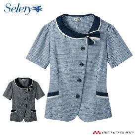 事務服 制服 セロリー seleryオーバーブラウス S-50670 S-50672