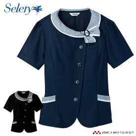 事務服 制服 セロリー seleryオーバーブラウス S-50680 S-50681