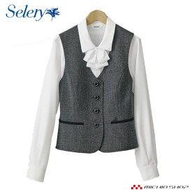 事務服 制服 SELERY(セロリー) ベスト S-03650オフィスユニフォームスーツビジネスカジュアル事務服