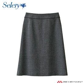事務服 制服 SELERY(セロリー) Aラインスカート S-15890オフィスユニフォームスーツビジネスカジュアル事務服