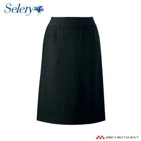 事務服 制服 SELERY(セロリー) セミAラインスカート ゆったりキレイ55cm丈 S-15930 オフィスユニフォームスーツビジネスカジュアル事務服