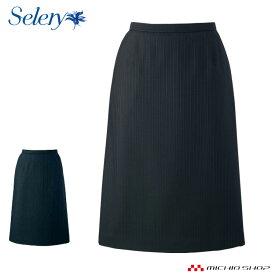 事務服 制服 SELERY(セロリー) Aラインスカート S-15950-51大きいサイズ21号・23号オフィスユニフォームスーツビジネスカジュアル事務服