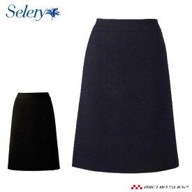 事務服 制服 SELERY セロリー Aラインスカート S-15980 春夏オフィスユニフォームスーツビジネスカジュアル事務服