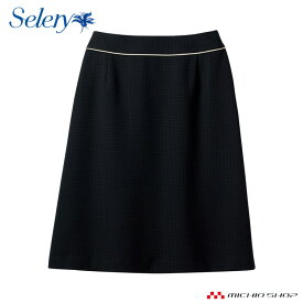 事務服 制服 セロリー SELERYマーメイドスカート(53cm丈) S-16070オフィスユニフォームスーツビジネスカジュアル事務服