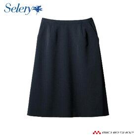 事務服 制服 セロリー SELERYAラインスカート(53cm丈) S-16091大きいサイズ21号・23号オフィスユニフォームスーツビジネスカジュアル事務服