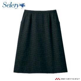 事務服 制服 SELERY セロリー Aラインスカート S-16160 オフィスユニフォームスーツビジネスカジュアル事務服