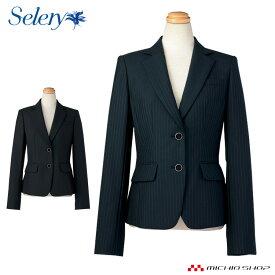 事務服 制服 SELERY(セロリー) ジャケット S-24490-91オフィスユニフォームスーツビジネスカジュアル事務服