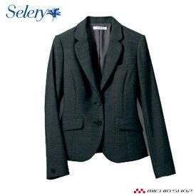 事務服 制服 SELERY セロリー ジャケット S-24590 オフィスユニフォームスーツビジネスカジュアル事務服