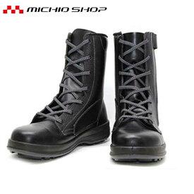 安全靴 Simon シモン長編上靴SX3層底WS33C付 ウオーキングセフティーシリーズ