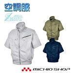 空調服シンメンエスエアーS-AIRソリッドコットン半袖ジャケット(ファンなし)05931