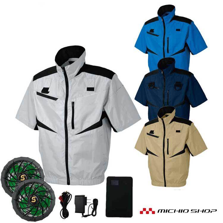 [6月入荷先行予約]空調服 シンメン エスエアー S-AIR フルハーネス半袖ジャケット・ファン・バッテリーセット 05951