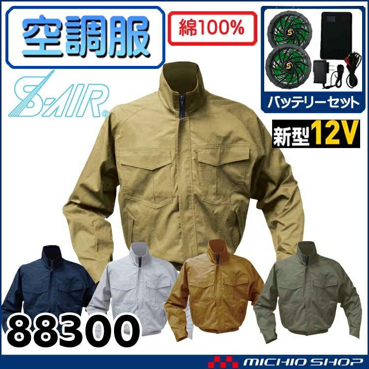 【フルセット】 空調服 シンメン エスエアー S-AIR SK型ワークブルゾン・ファン・バッテリーセット 88300