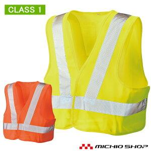 作業服 作業着 高視認性安全服 シンメン ショートフラッシュベスト 0991 秋冬