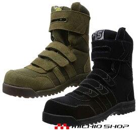 安全靴 サンダンス先芯入りハイカットマジックセーフティーブーツ GSG-9