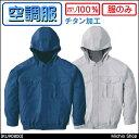 空調服 SUN-S サンエス フード付長袖ブルゾン(ファンなし) チタン加工 KU90800 作業服