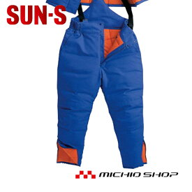 防寒服 防寒着 作業服 SUN-S[サンエス] 冷凍倉庫用防寒パンツ ST8005【fsp2124】