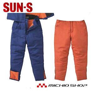 防寒服 防寒着 作業服 SUN-S[サンエス] 極寒冷凍倉庫用防寒パンツ ST8006