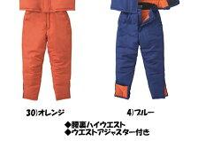 防寒服作業服SUN-S[サンエス]冷凍倉庫用防寒パンツST8006
