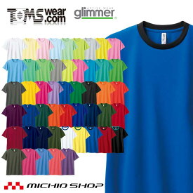 [ゆうパケット送料無料]TOMS トムスglimmer グリマー ドライTシャツ 00300-act