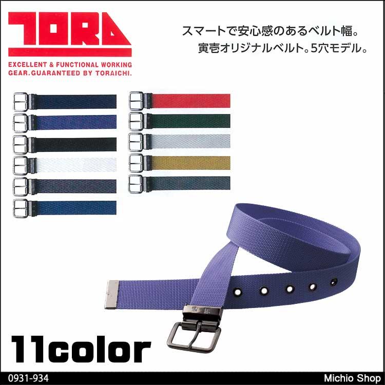 作業服 寅壱 トライチ3型寅壱ベルト 0931-934