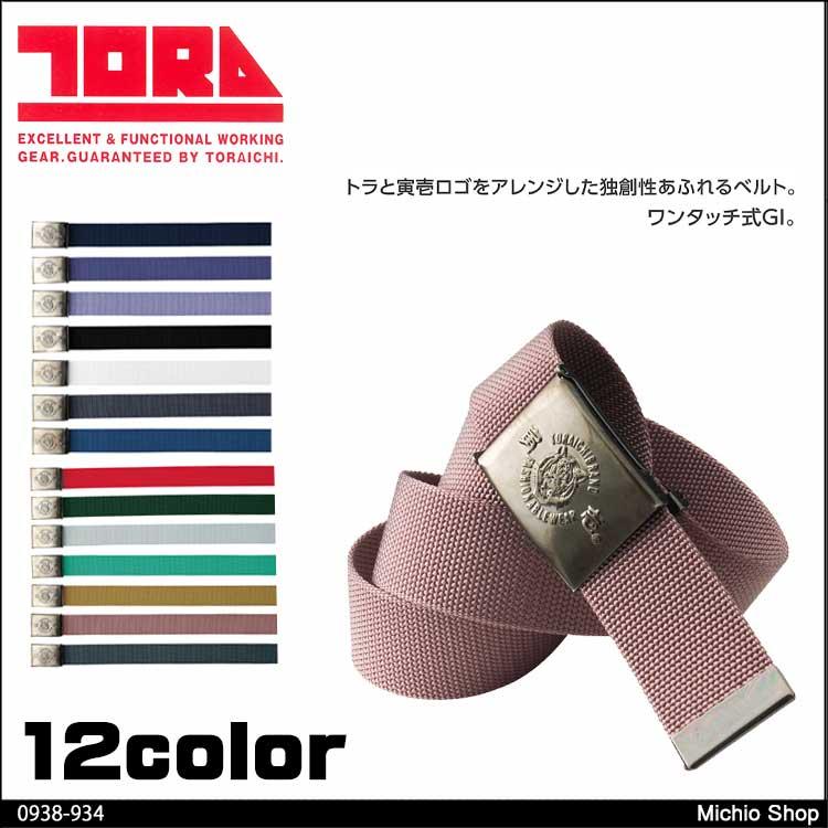 作業服 寅壱 トライチ8型寅壱ベルト 0938-934