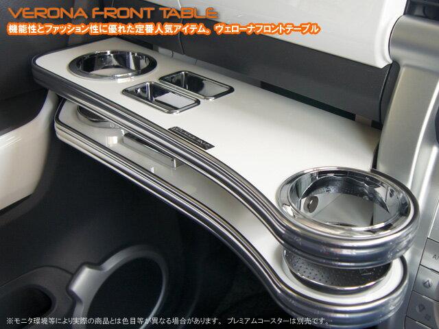 VERONAフロントテーブル/ハスラー MR31S・MR41S