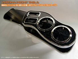 VERONAフロントテーブル/マークX【130系】
