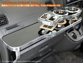 VERONAフロントテーブルサンバーバン S321系