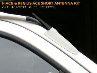 Short antenna Kit/Hiace 200 series