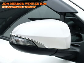 JDM ミラーウインカーリムトヨタ ヴィッツ 130系 品番:JMR−T006クロームタイプ
