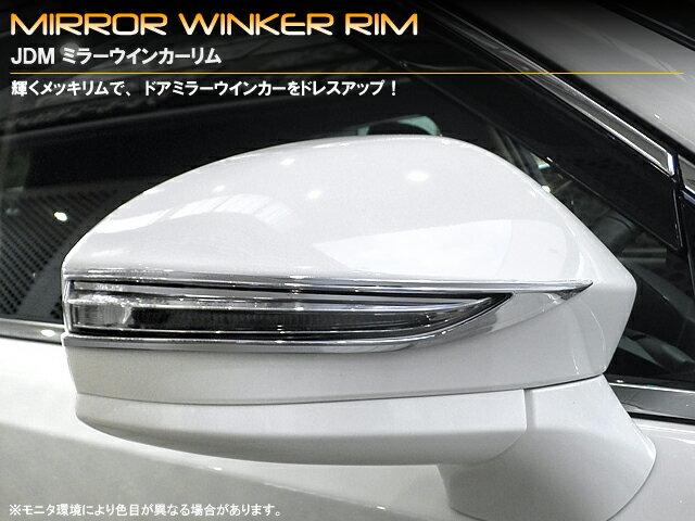 JDM ミラーウインカーリムトヨタ クラウン 210系クロームタイプ