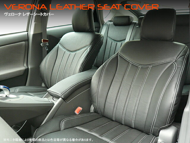 VERONA Leather Seat Cover Honda Odyssey RC Series