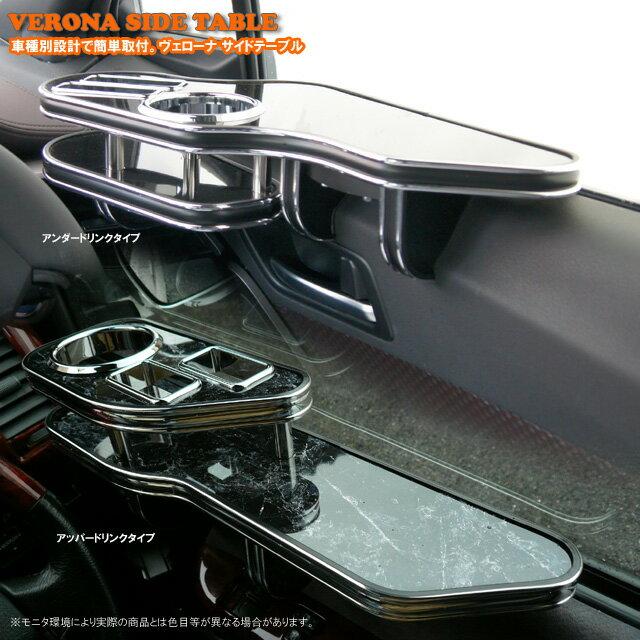 VERONAサイドテーブルミツビシ デリカD2 MB15S フロント用 右側