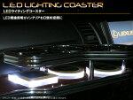 LEDライティングコースター