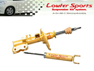 KYB LOWFER SPORTS kayabaloafersport Toyota mark 2 qualis least WST5164R/WST5164L